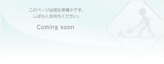 このページは現在準備中です。しばらくお待ちください。Coming soon.
