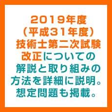 2019年度(平成31年度)技術士第二次試験改正についての解説と取り組みの方法を詳細に説明。想定問題も掲載。
