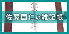 佐藤国仁の雑記帳