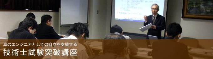 真のエンジニアとしての自立を支援する 技術士試験突破講座